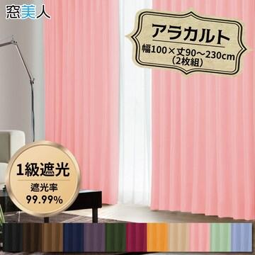 高級遮光1級カーテン! 幅100×丈178cm PPK2枚組【窓美人】