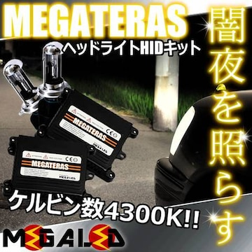 Mオク】MRワゴンMF21S/22s/33S系/ヘッドライトHIDキット/H4HiLow/4300K