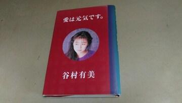 「愛は元気です」谷村有美。良質単行本。