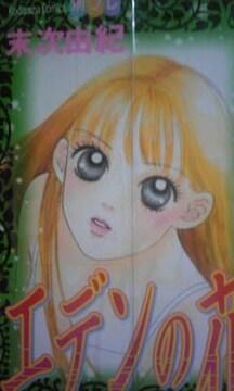 【送料無料】エデンの花 全12巻完結セット《ちはやふる同作者》