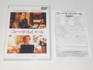 DVD★ユー・ガット・メール