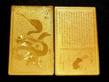 財布に入るサイズの金箔護符カード!!財運招来を叶える神様