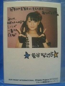 ゲキハロ5開催記念キャンペーン特典写真L判1枚2008.11菅谷梨沙子
