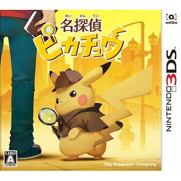 3DS》名探偵ピカチュウ [174000819]