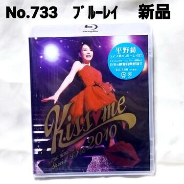 No.733【平野綾】【ブルーレイ 新品 ゆうパケット送料 ¥180】