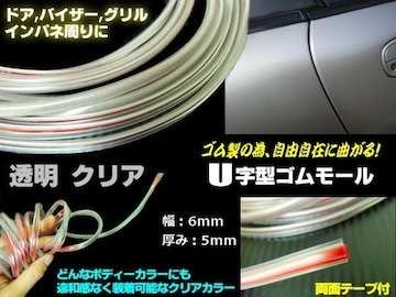 両面テープ付U字型ゴムモール/6mm幅×10M/クリア/キズ防止&保護