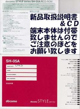 メール便送料込♪ ドコモ 新品 SH-05A用 取扱説明書&CD