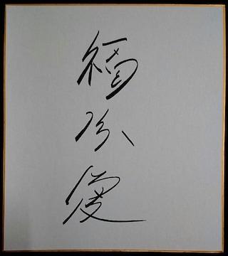 福原愛・直筆サイン色紙 オリンピック4大会出場 卓球レジェンド 引退発表