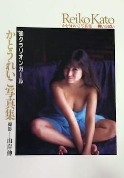 【送料無料・匿名配送】かとうれいこ写真集★胸いっぱい■美品