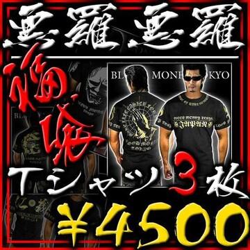 ヤクザ&オラオラ系半袖Tシャツ3枚セット福袋■悪羅悪羅系夏物ヤンキー不良-XL
