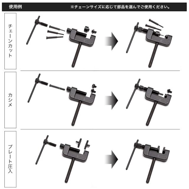 ★バイクチェーンカッター 工具 カット圧入カシメ  【CC00】 < 自動車/バイク