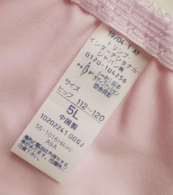 5L★トリンプ★フロントレースフルバックショーツ★大きいサイズ < 女性ファッションの