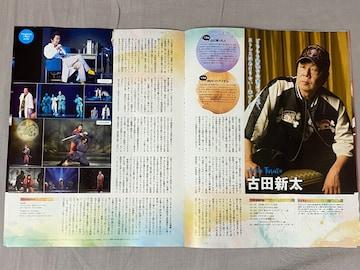 古田新太◆STAGE SQUARE vol.42 切り抜き 2P 抜無 12/27発売