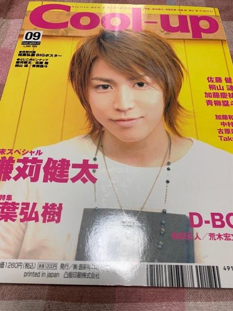 ★1冊/Cool-up Vol.12 < タレントグッズの