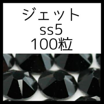 【100粒ジェットss5】正規スワロフスキー