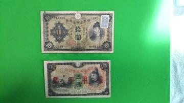 値下げです。旧紙幣   古札   2枚セット