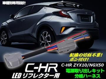 C-HR(CHR)ZYX10/NGX50・LEDリフレクター用/電源分岐コネクター