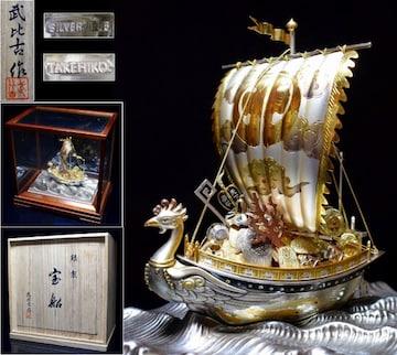 定価33万円関武比古氏作 銀製 宝船 4号(鳳凰) STERLING985刻印