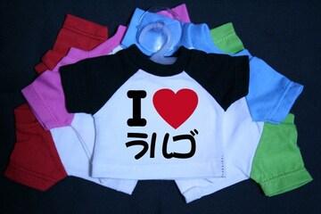 I LOVE ミニTシャツ ラルゴ 各色有り
