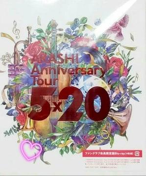 嵐 5×20ファンクラブ限定DVD 送料込み ラスト1