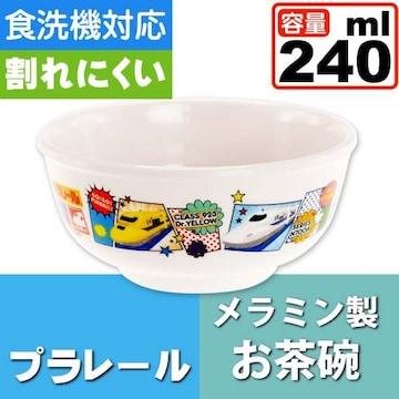 プラレール メラミン製お茶碗 240ml M320 Sk1528