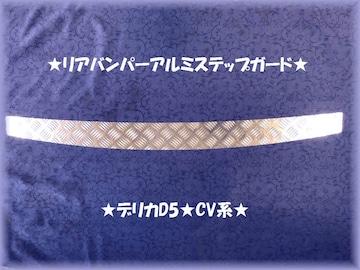 新型デリカ D5●縞板リアバンパーアルミステップガード★CV系