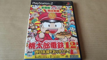 PS2☆桃太郎電鉄12西日本編もありまっせ!☆状態良い♪