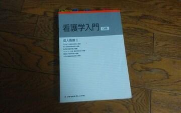 看護学入門9巻 メヂカルフレンド社 定価3200円