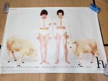 hitomi 超特大ポスター ベストアルバム「h」羊