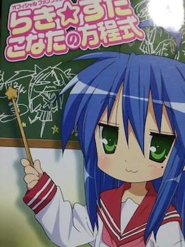 らき☆すたファンブック「らき☆すたこなたの方程式」