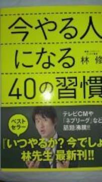 林修  今やる人になる40の習慣(送料込500円)
