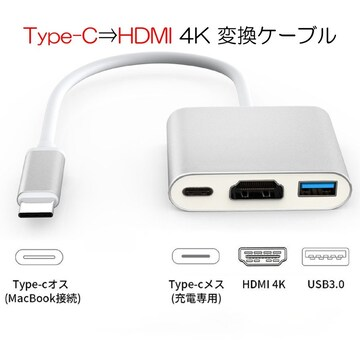 type-c hdmi USB変換アダプター 4K対応 同時充電