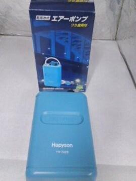 乾電池式 エアーボンプ単一2個 YHー702B 山田電気防水 (ナショナル)