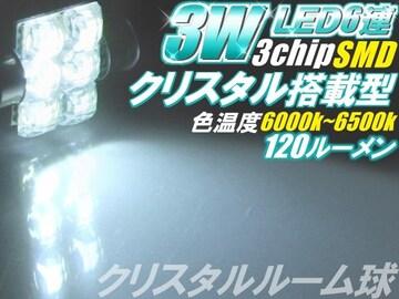 【2個セット】白$3Wハイパワークリスタル ルームランプLED 120ルーメン キューブ ノート モコ