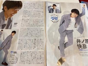 月刊TVガイド2020.5 V6 井ノ原くん三宅くん坂本くん長野くん切抜