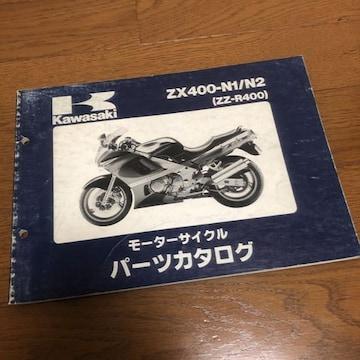 即決 kawasaki ZX400-N1/N2 (ZZ-R400) パーツカタログ
