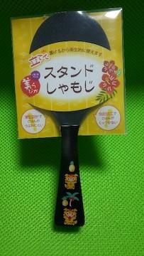 新品 タグ 沖縄 土産 シーサー 可愛い スタンド しゃもじ  衛生的