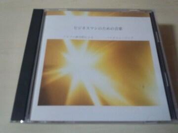 CD「ビジネスマンのための音楽アルファ波バイオミュージック」★