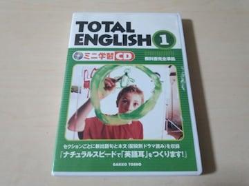 CD「TOTAL ENGLISH1 ミニ学習CD」英語学習 リスニング●