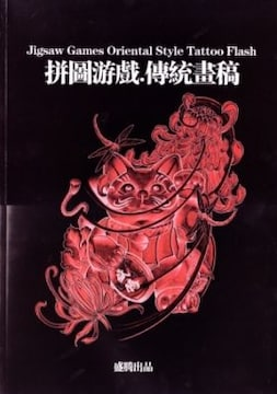 刺青・参考 傳統畫稿 タトゥー