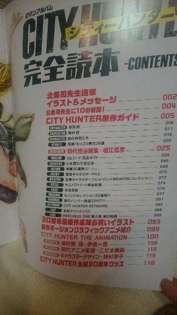 中古 ロマンアルバム シティーハンター30周年 完全読本 送込 < アニメ/コミック/キャラクターの