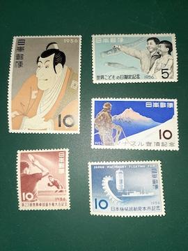 1956年【未使用記念切手】5種セット