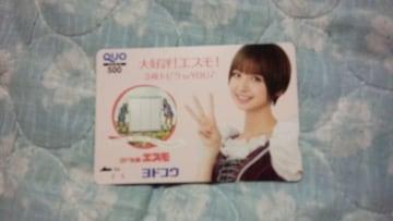 使用済QUOカード『篠田麻里子』