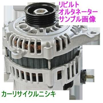 送込!ワゴンR MC21S 76F00 リビルト オルタネーター ダイナモ