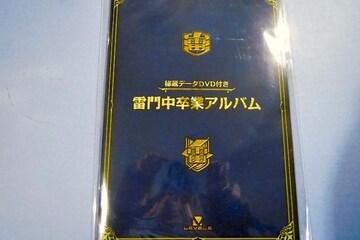 ●新品●イナズマイレブンGO 雷門中卒業アルバム★