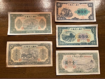 中国人民銀行1949年廃盤人民幣5枚セット 万元札五千元札 旧紙幣