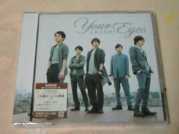 CD+DVD 三毛猫ホームズの推理 Your Eyes 嵐 初回限定盤 ARASHI新品