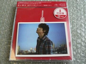 福山雅治【東京にもあったんだ/無敵のキミ】初回盤(CD+DVD)新品