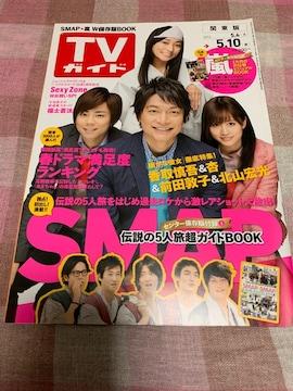 ★1冊/TVガイド 2013.5.4〜 関東版
