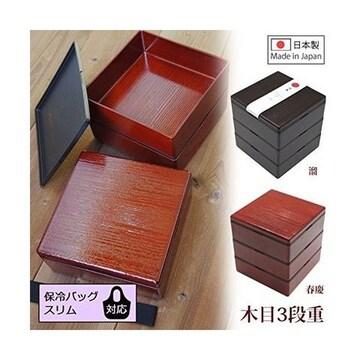 日本製『プライムナカムラ』木目三段重から1品4536円が